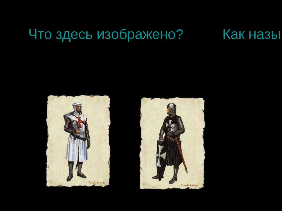 Что здесь изображено? Как называли завоевательные походы на Восток?