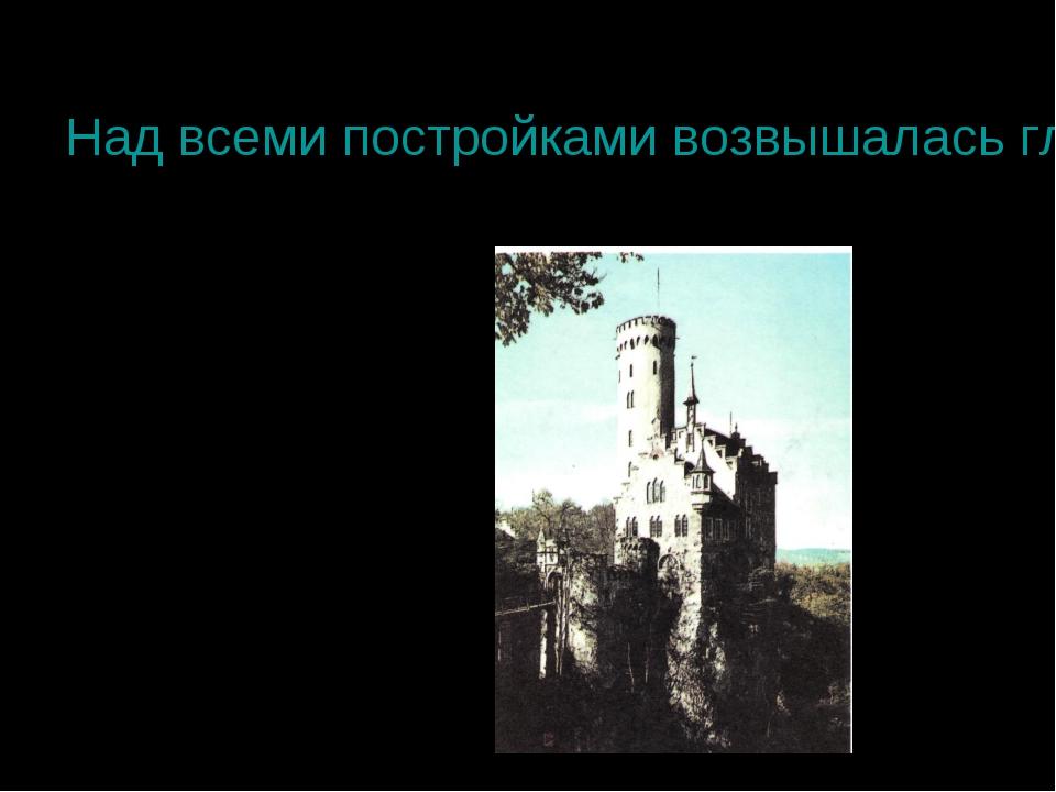 Над всеми постройками возвышалась главная башня - …..