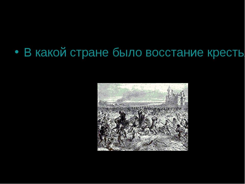 В какой стране было восстание крестьян, которое называлось Жакерия?