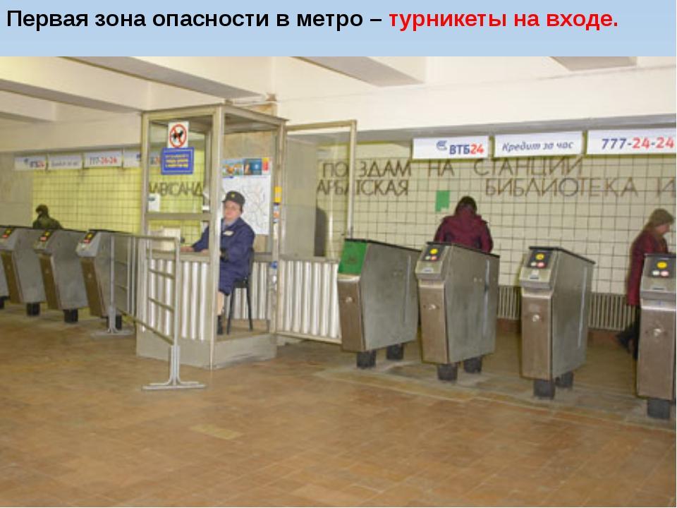 Первая зона опасности в метро – турникеты на входе.