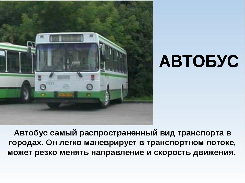 Автобус самый распространенный вид транспорта в городах. Он легко маневрирует...