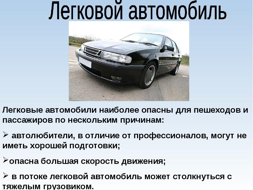 Легковые автомобили наиболее опасны для пешеходов и пассажиров по нескольким...