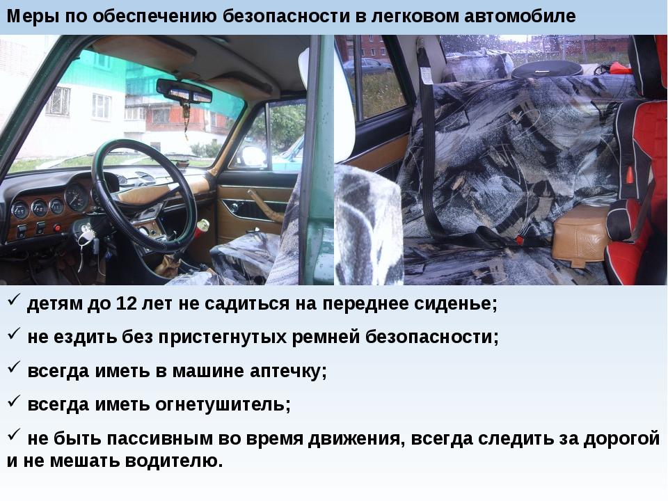 Меры по обеспечению безопасности в легковом автомобиле детям до 12 лет не сад...