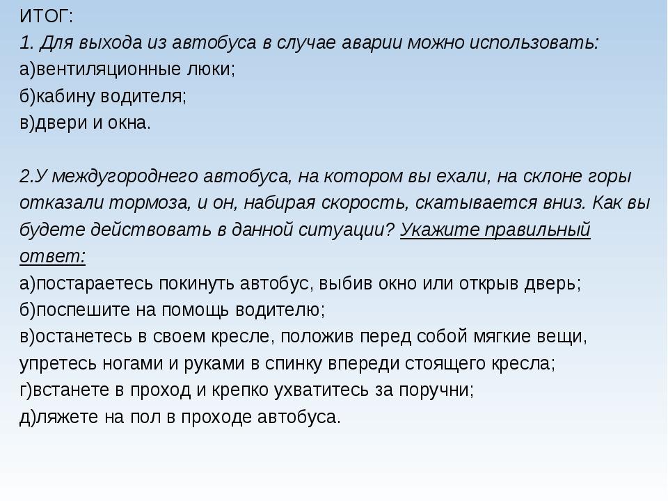 ИТОГ: 1. Для выхода из автобуса в случае аварии можно использовать: а)вентиля...
