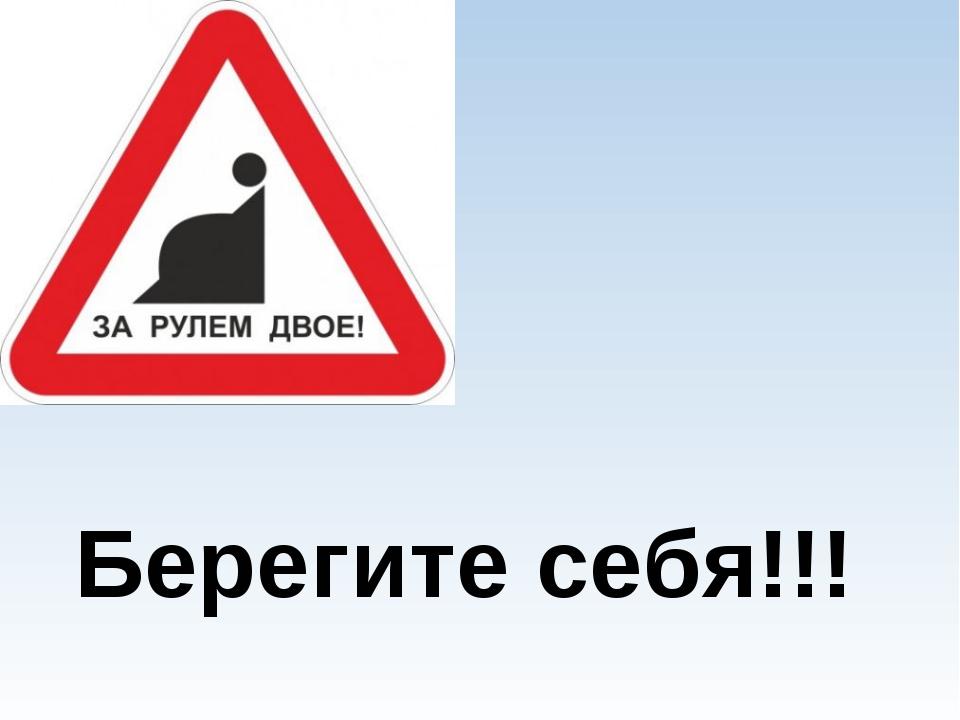 Берегите себя!!!