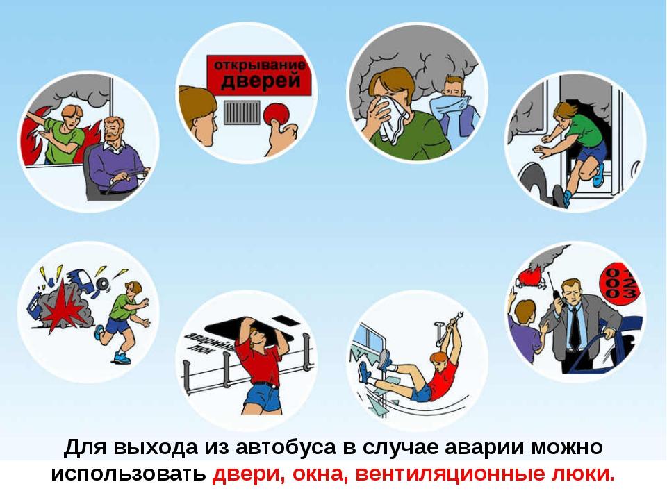 Для выхода из автобуса в случае аварии можно использовать двери, окна, вентил...