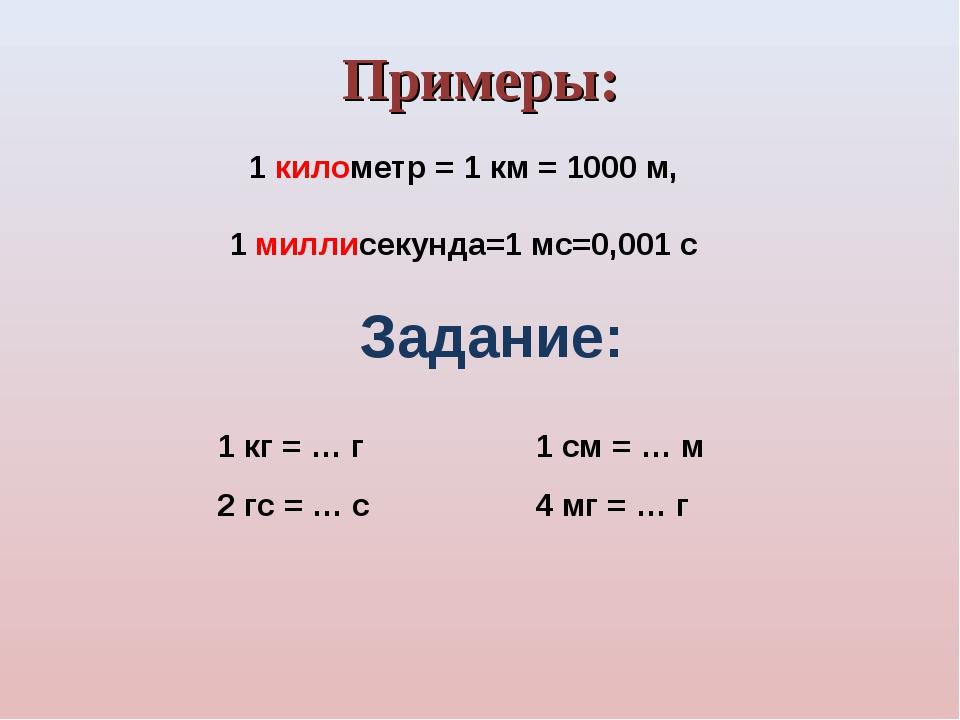 Задание: Примеры: 1 километр = 1 км = 1000 м, 1 миллисекунда=1 мс=0,001 с 1 к...