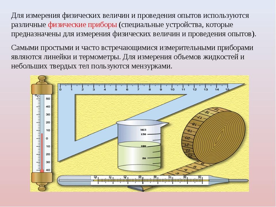 Для измерения физических величин и проведения опытов используются различные ф...