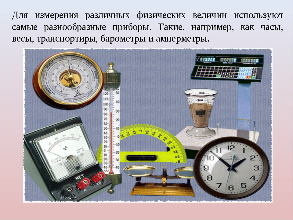 Для измерения различных физических величин используют самые разнообразные при...