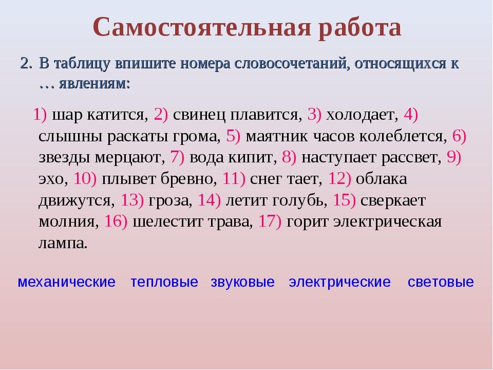 Самостоятельная работа В таблицу впишите номера словосочетаний, относящихся к...