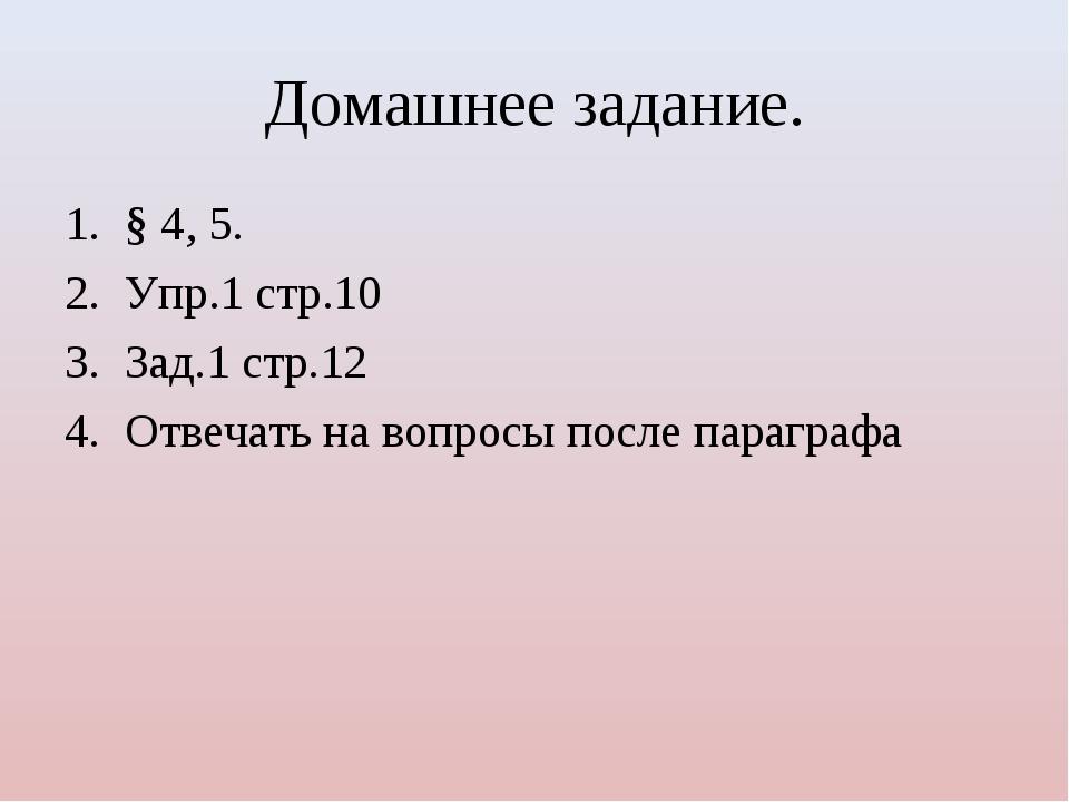 Домашнее задание. § 4, 5. Упр.1 стр.10 Зад.1 стр.12 Отвечать на вопросы после...
