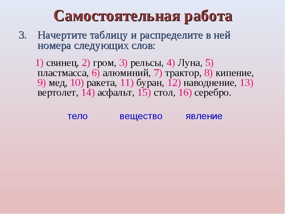 Начертите таблицу и распределите в ней номера следующих слов: 1) свинец, 2) г...