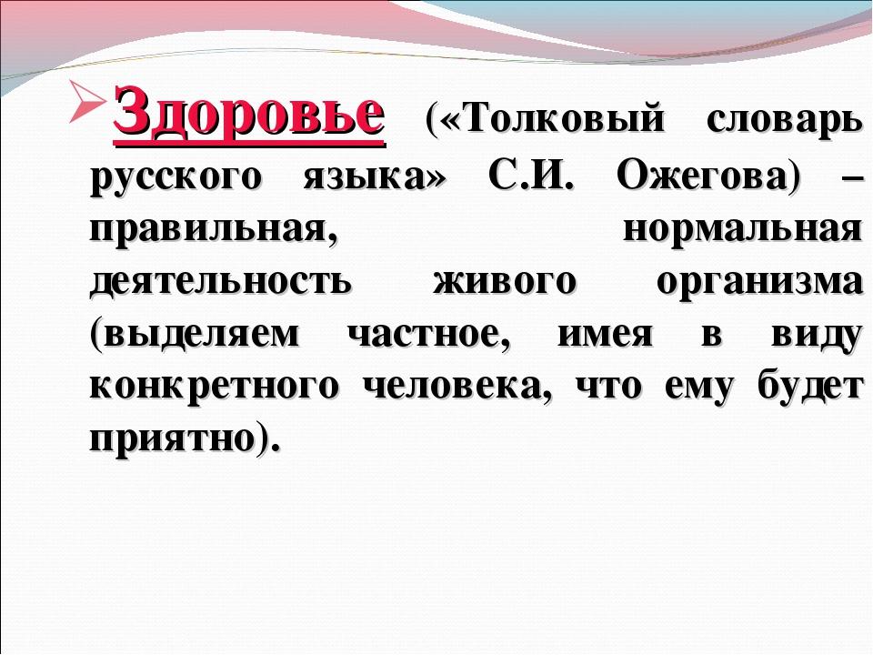 Здоровье («Толковый словарь русского языка» С.И. Ожегова) – правильная, норма...