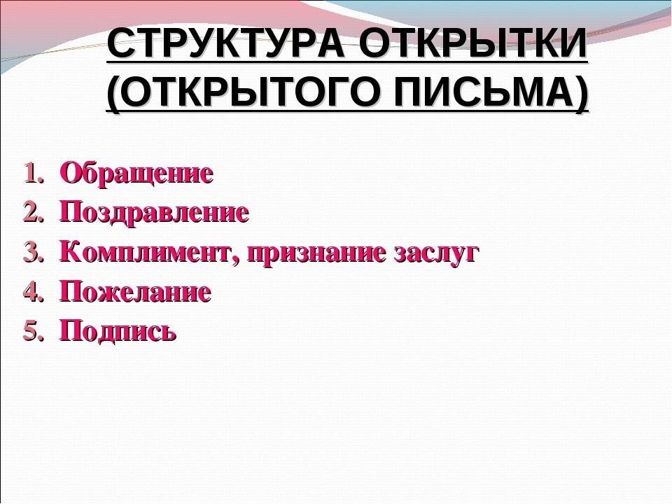 СТРУКТУРА ОТКРЫТКИ (ОТКРЫТОГО ПИСЬМА) Обращение Поздравление Комплимент, приз...