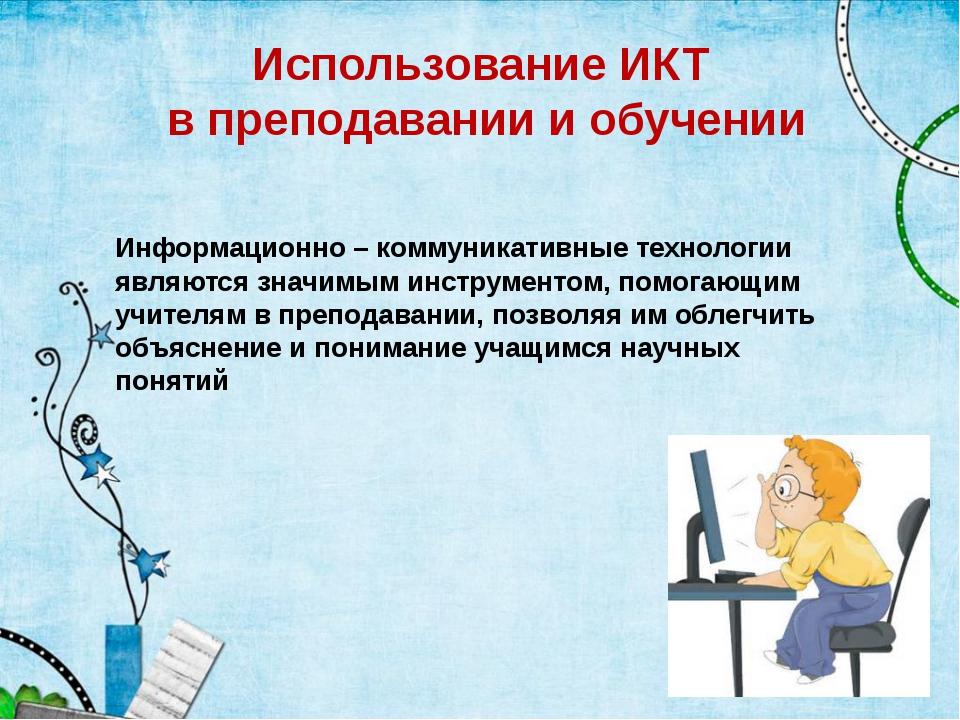Использование ИКТ в преподавании и обучении Информационно – коммуникативные т...