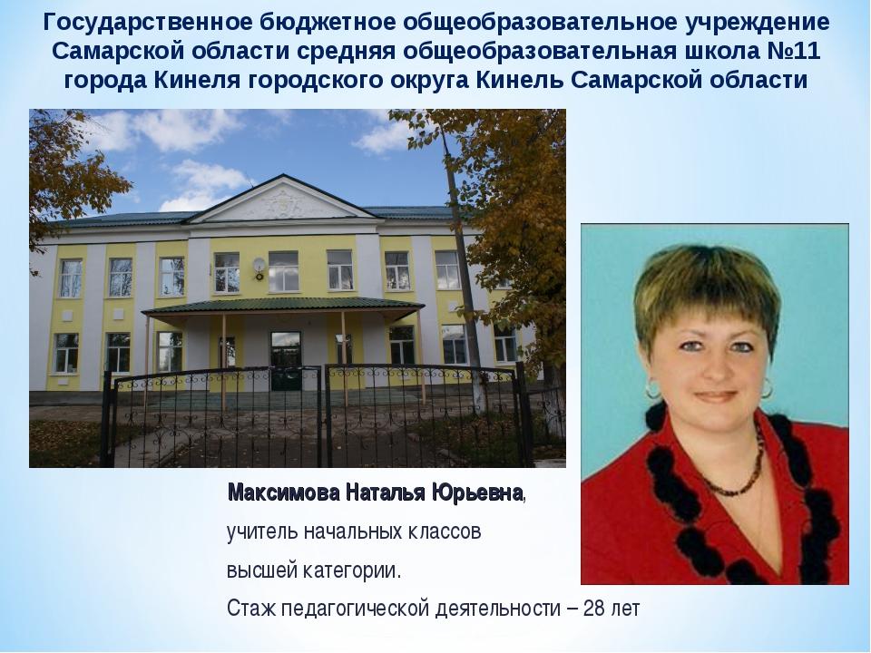 Максимова Наталья Юрьевна, учитель начальных классов высшей категории. Стаж п...
