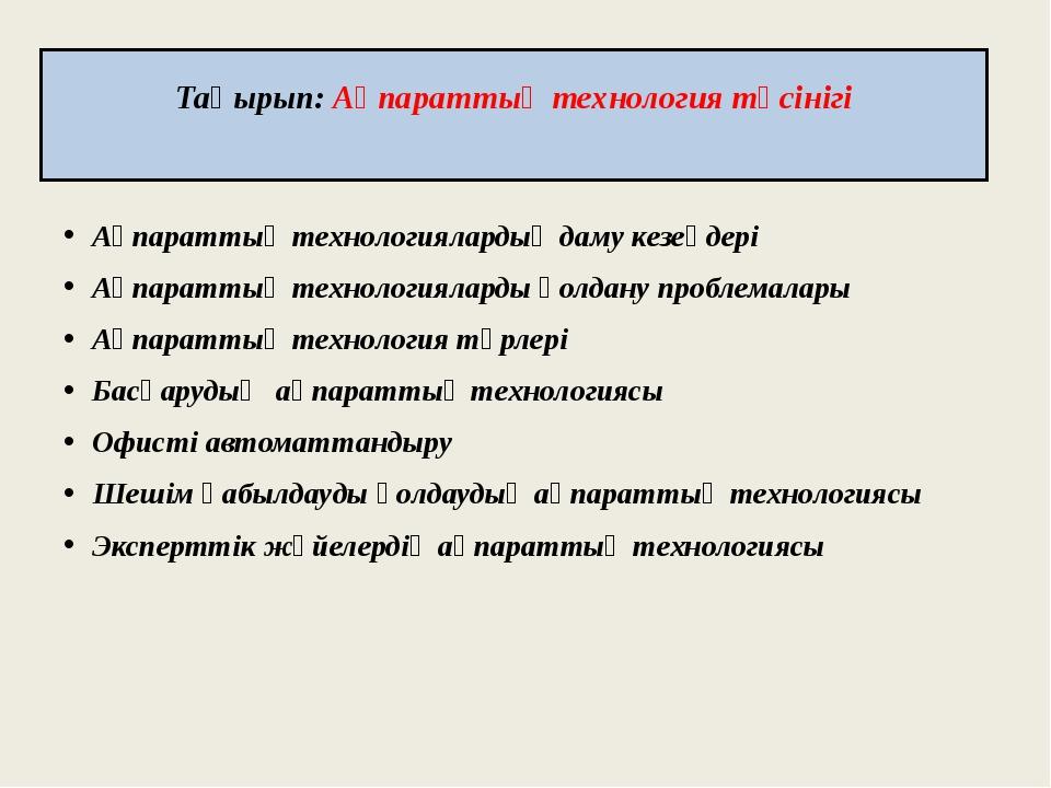 Тақырып: Ақпараттық технология түсінігі Ақпараттық технологиялардың даму кезе...