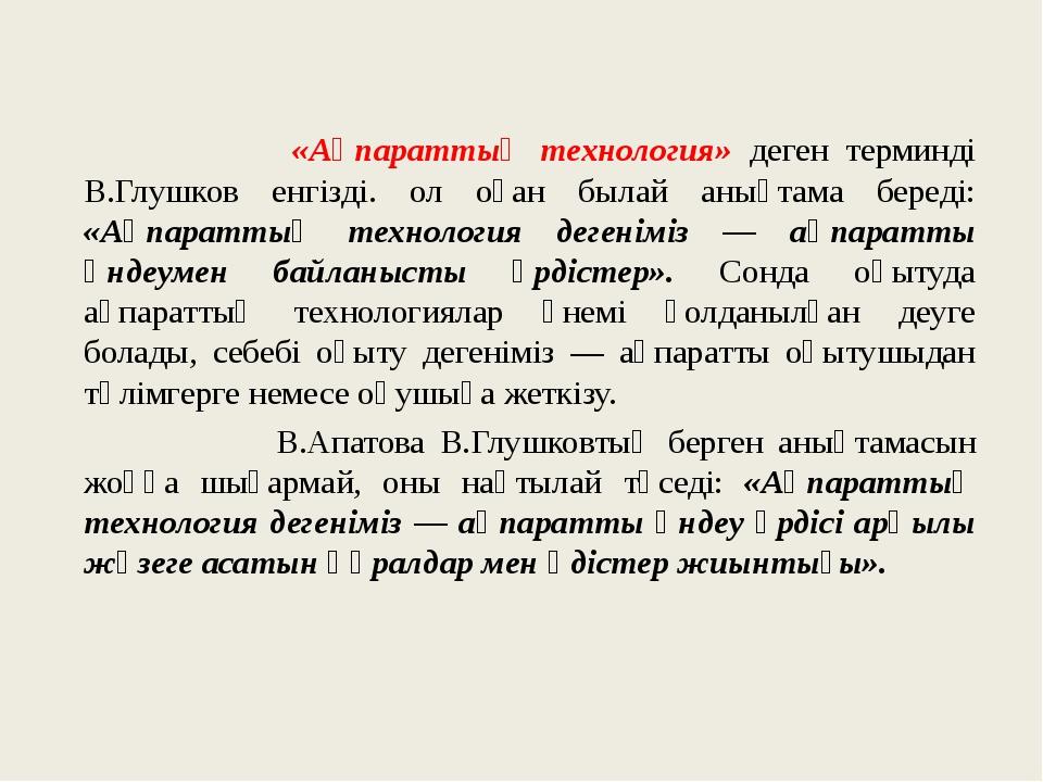 «Ақпараттық технология» деген терминді В.Глушков енгізді. ол оған былай анық...