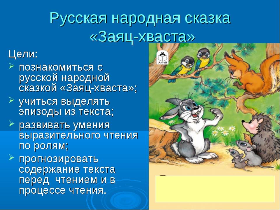 Русская народная сказка «Заяц-хваста» Цели: познакомиться с русской народной...