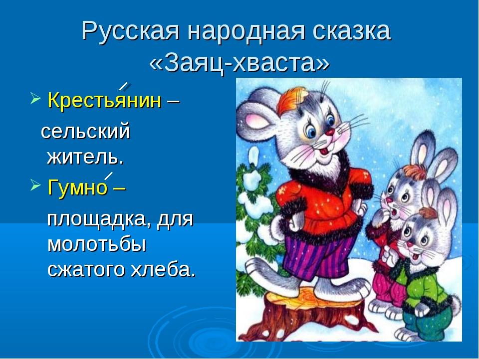 Русская народная сказка «Заяц-хваста» Крестьянин – сельский житель. Гумно – п...