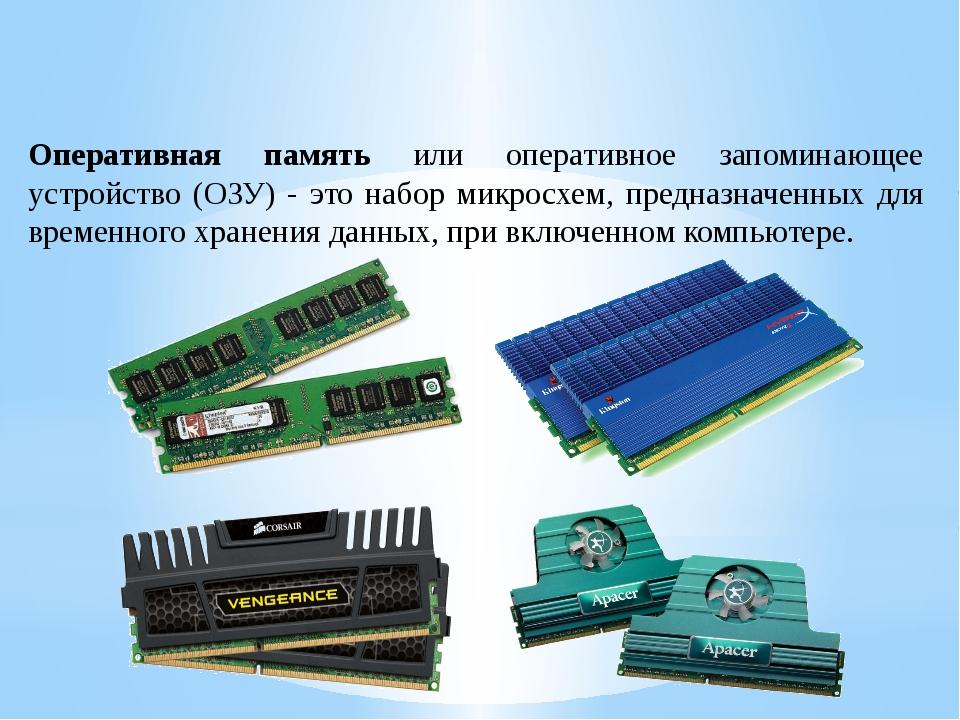 Оперативная память или оперативное запоминающее устройство (ОЗУ) - это набор...
