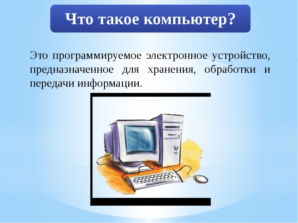 Это программируемое электронное устройство, предназначенное для хранения, обр...