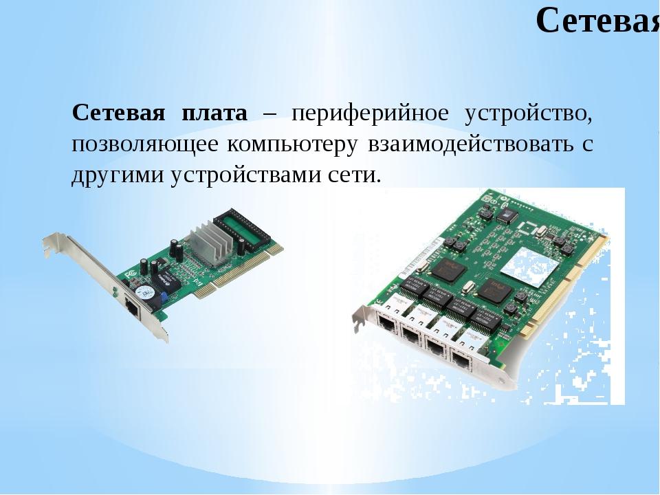Сетевая плата – периферийное устройство, позволяющее компьютеру взаимодейство...