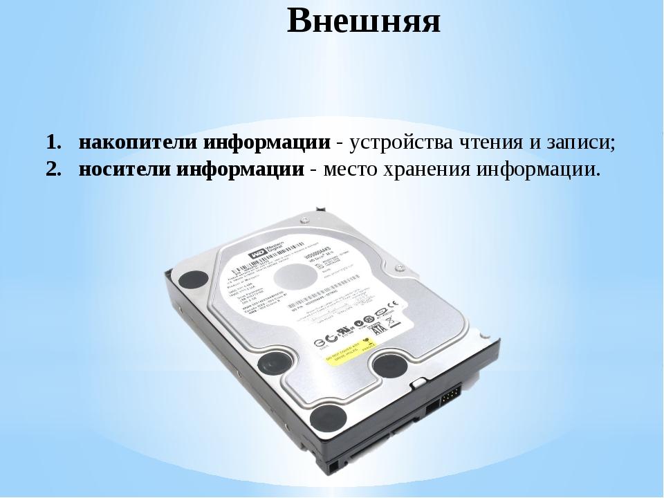 накопители информации - устройства чтения и записи; носители информации - мес...