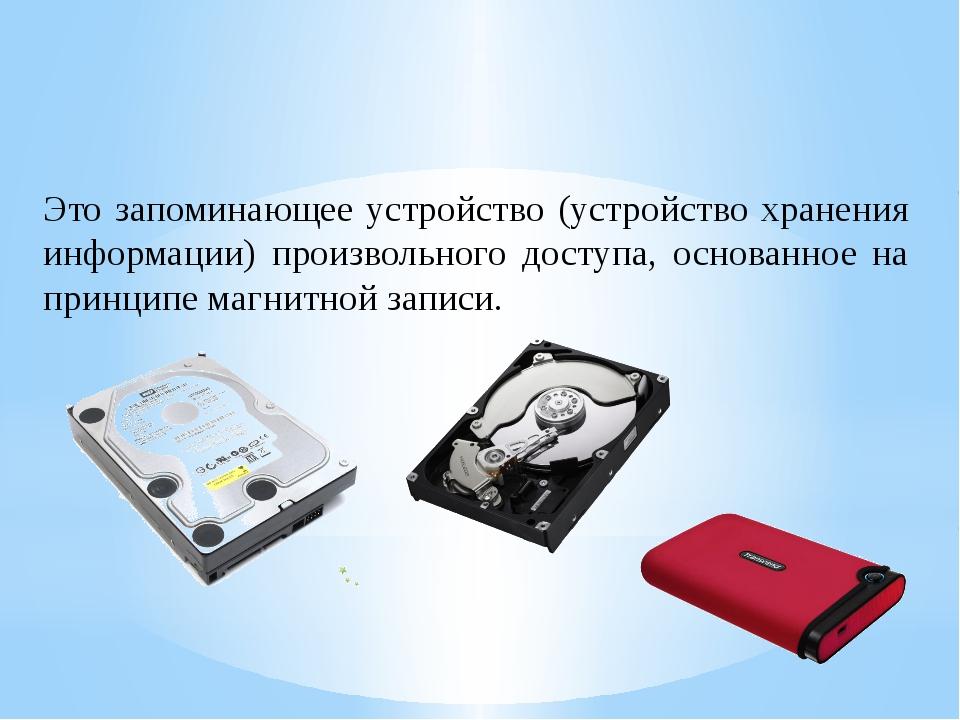 Это запоминающее устройство (устройство хранения информации) произвольного до...