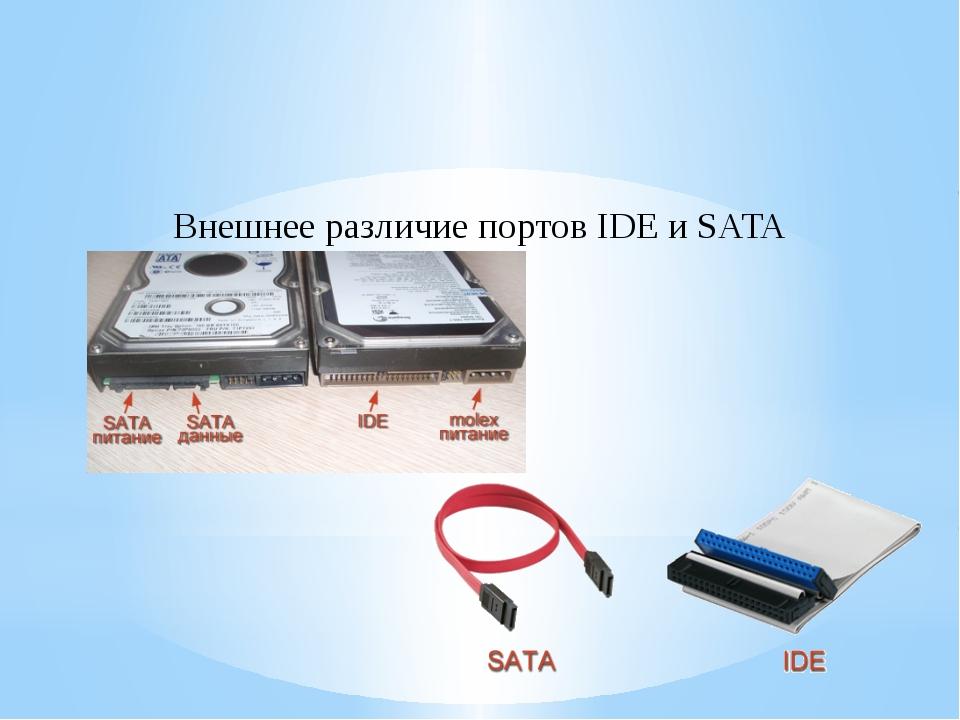 Внешнее различие портов IDE и SATA