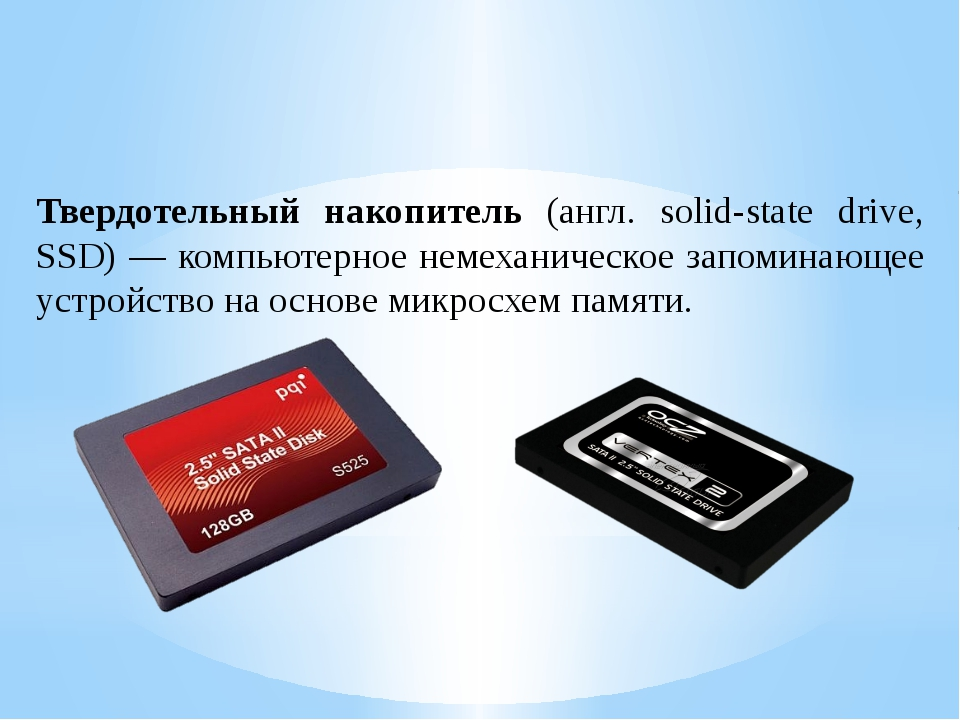 Твердотельный накопитель (англ. solid-state drive, SSD) — компьютерное немеха...