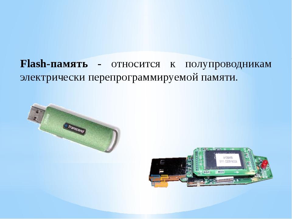 Flash-память - относится к полупроводникам электрически перепрограммируемой п...