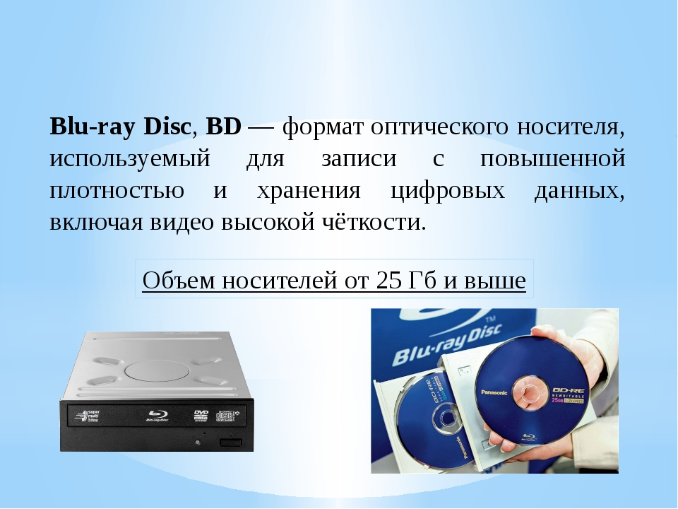 Blu-ray Disc,BD— форматоптического носителя, используемый для записи с пов...
