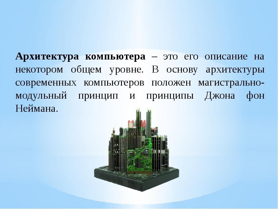 Архитектура компьютера – это его описание на некотором общем уровне. В основу...