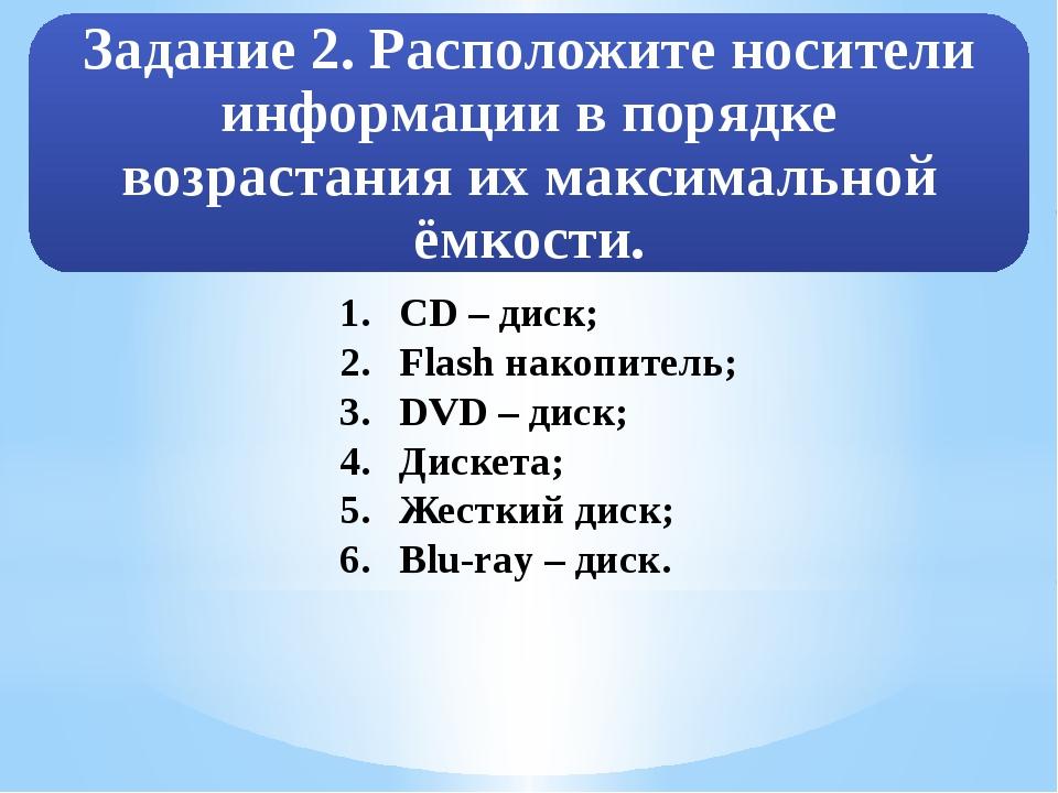CD – диск; Flash накопитель; DVD – диск; Дискета; Жесткий диск; Blu-ray – диск.
