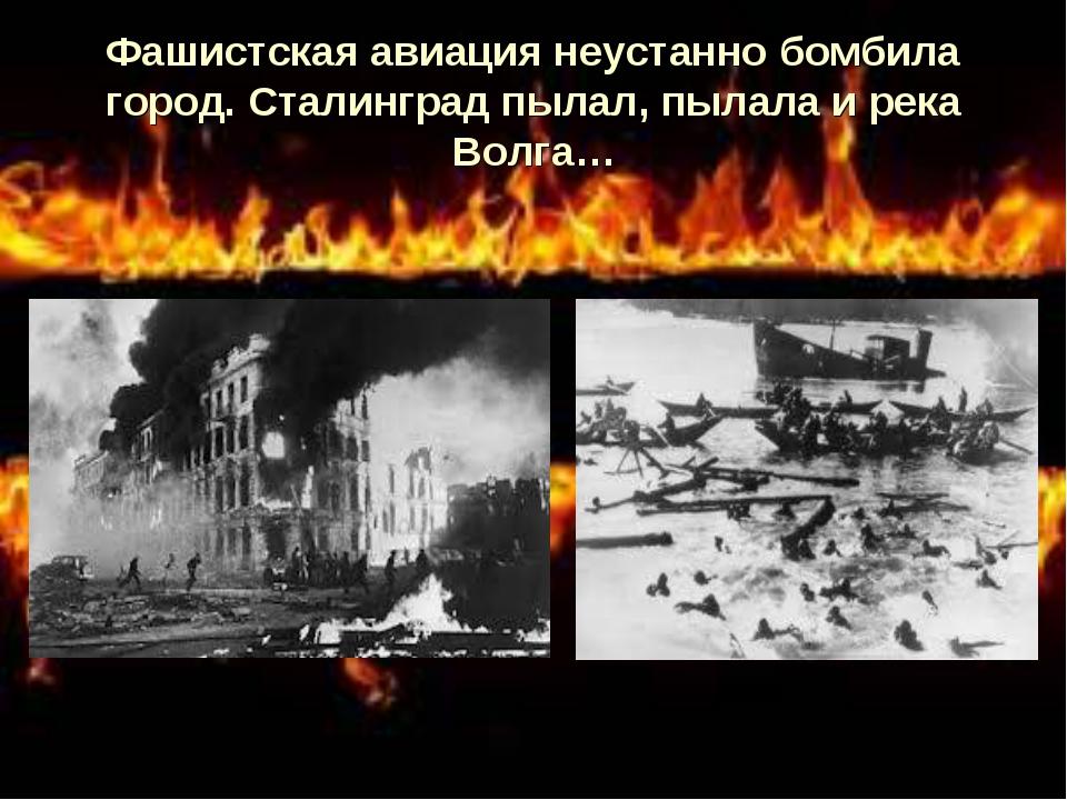 Фашистская авиация неустанно бомбила город. Сталинград пылал, пылала и река В...