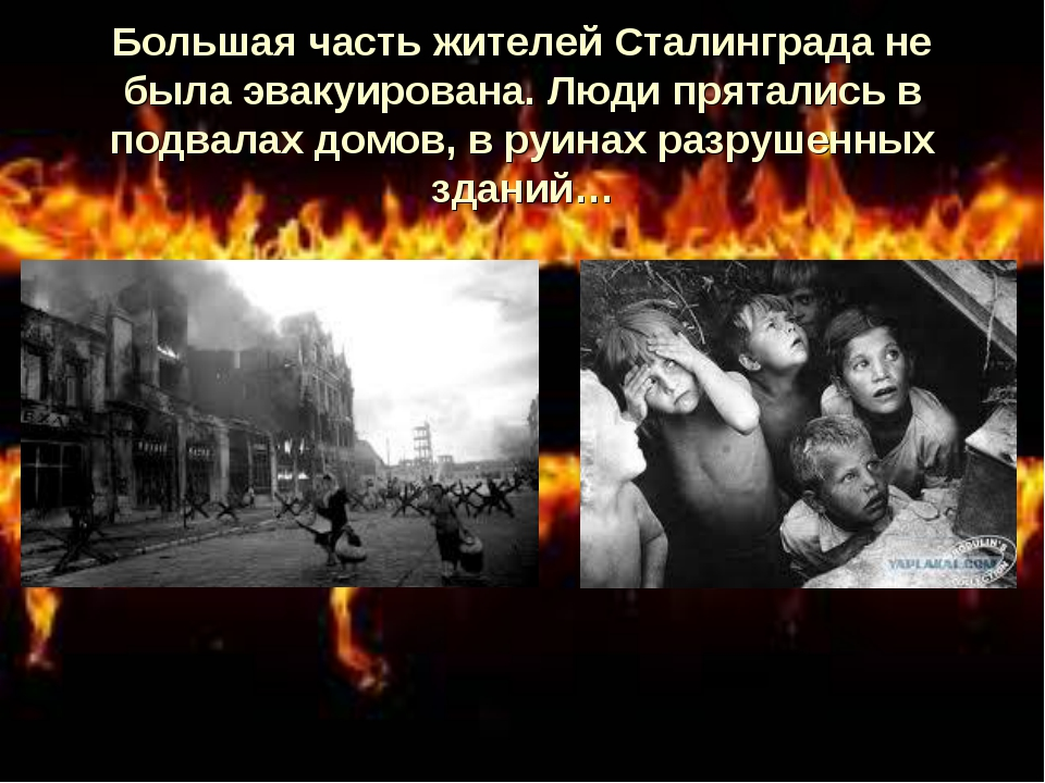 Большая часть жителей Сталинграда не была эвакуирована. Люди прятались в подв...