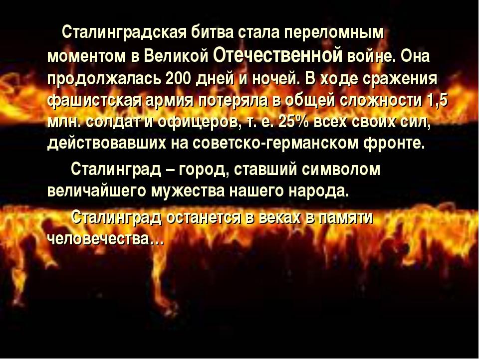 Сталинградская битва стала переломным моментом в Великой Отечественной войне...
