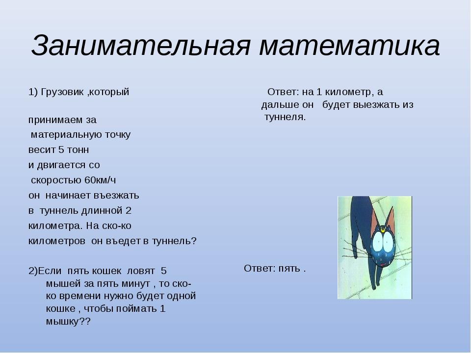 Занимательная математика 1) Грузовик ,который принимаем за материальную точку...