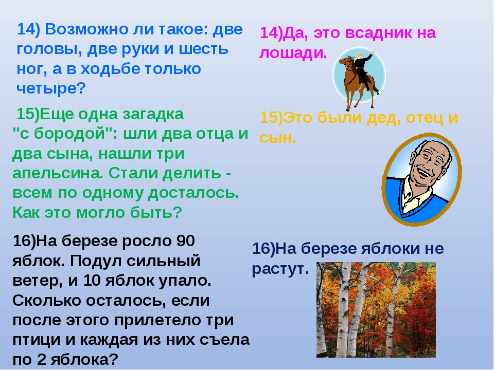 14) Возможно ли такое: две головы, две руки и шесть ног, а в ходьбе только че...