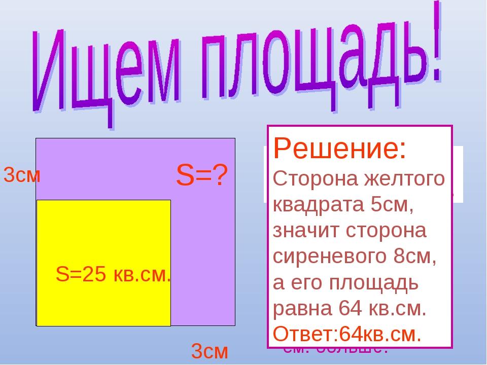 Решение: Сторона желтого квадрата 5см, значит сторона сиреневого 8см, а его п...