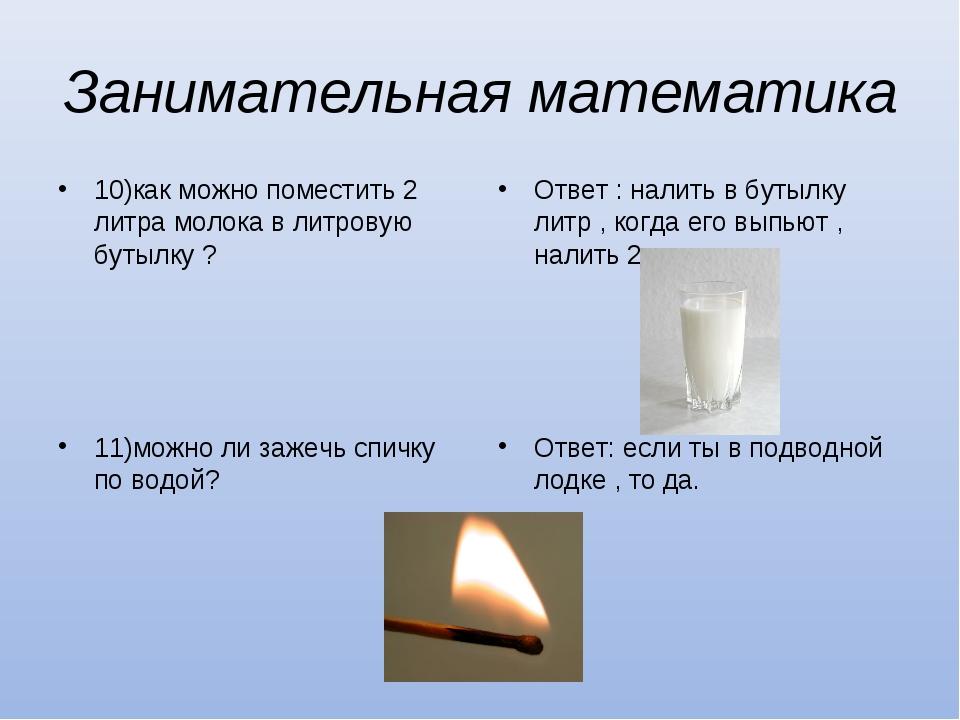 Занимательная математика 10)как можно поместить 2 литра молока в литровую бут...