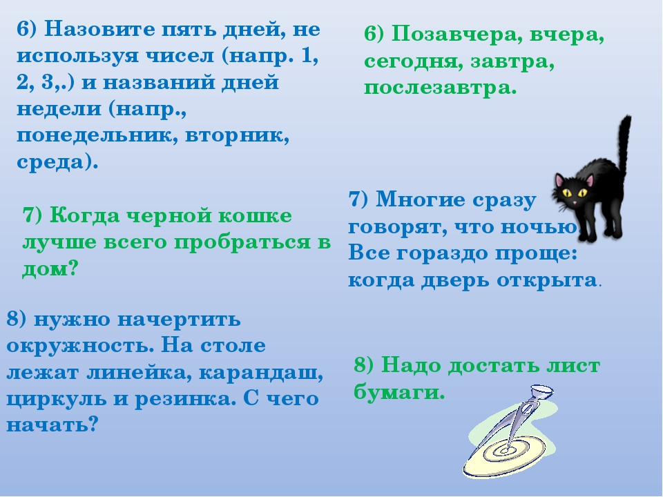 6) Назовите пять дней, не используя чисел (напр. 1, 2, 3,.) и названий дней н...