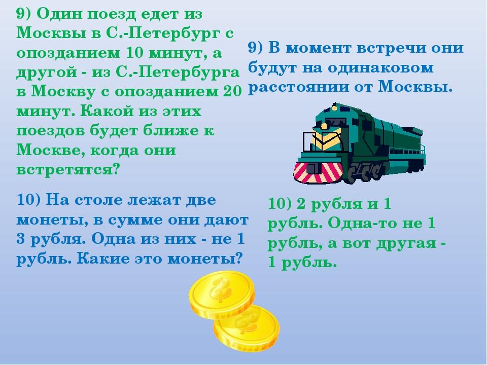 10) На столе лежат две монеты, в сумме они дают 3 рубля. Одна из них - не 1 р...