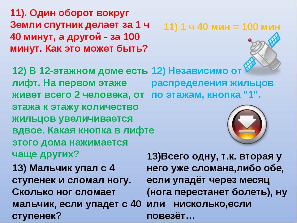11). Один оборот вокруг Земли спутник делает за 1 ч 40 минут, а другой - за 1...