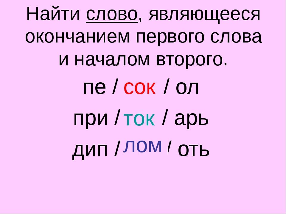 Найти слово, являющееся окончанием первого слова и началом второго. пе / … /...