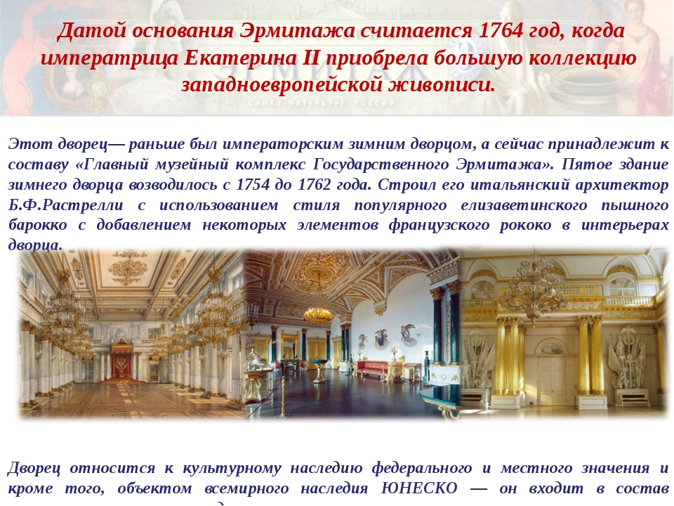 Датой основания Эрмитажа считается 1764 год, когда императрица Екатерина II...
