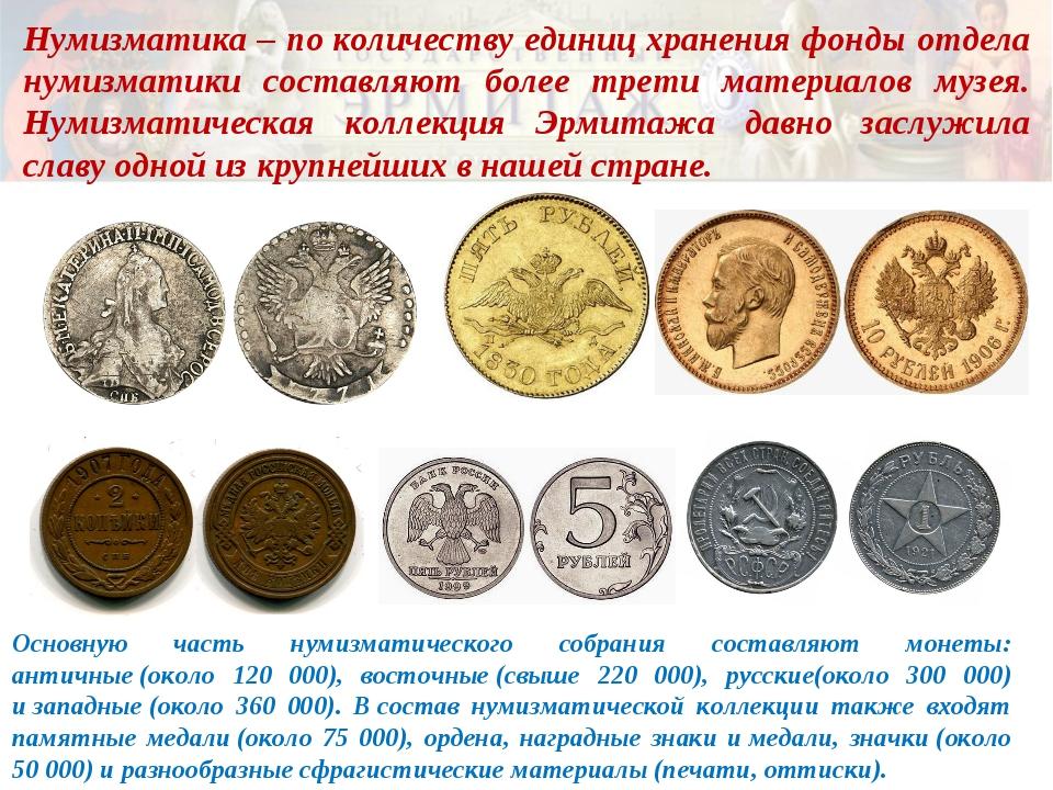 Нумизматика – поколичеству единиц хранения фонды отдела нумизматики составля...