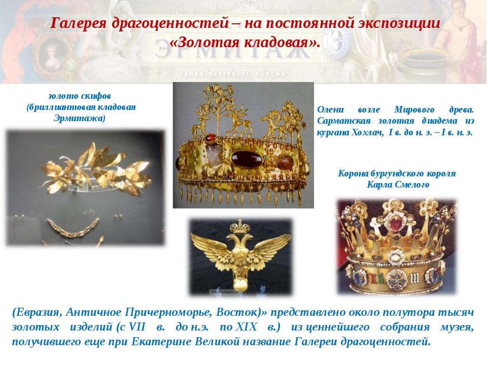 Галерея драгоценностей – напостоянной экспозиции «Золотая кладовая». (Евра...