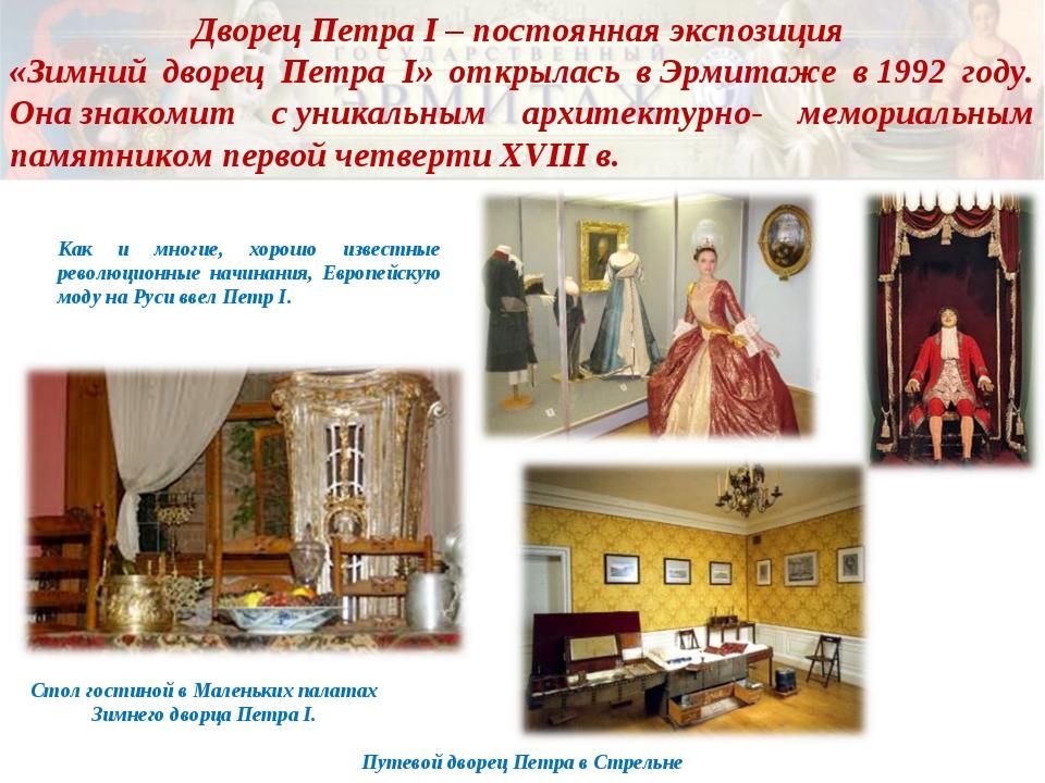 Дворец Петра I – постоянная экспозиция «Зимний дворец Петра I» открылась вЭ...
